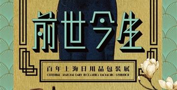 前世今生——百年上海日用品包装展