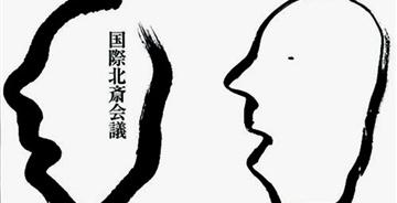 """日本""""国宝级""""平面设计师田中一光"""