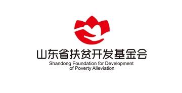 山东省扶贫开发基金会标志设计
