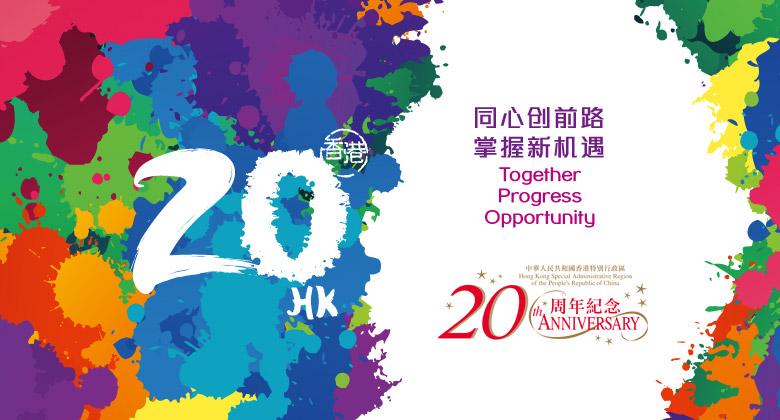 香港回归20周年庆典官方LOGO和系列时尚图像