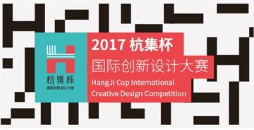 """2017""""杭集杯""""国际创新设计大赛开赛"""