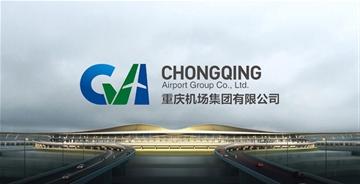 重庆机场发布全新企业形象