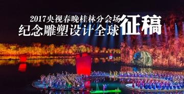 2017年央视春晚桂林分会场—纪念雕塑设计全球征稿启事