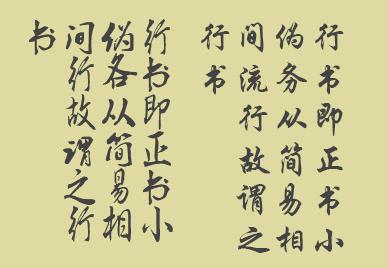 带你了解字体的基础知识图片