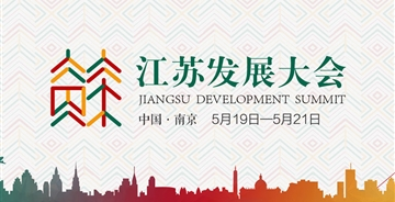 江苏发展大会会徽公布