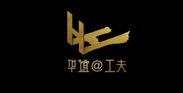 """华谊联手工夫影业发布联合厂标""""H""""与""""工""""巧妙结合"""