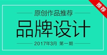 2017年3月第一期:字体、品牌设计《原创推荐》