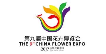 第九届中国花博会会徽、吉祥物发布