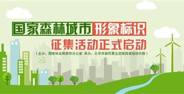 国家森林城市LOGO征集活动正式启动