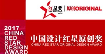中国设计红星原创奖