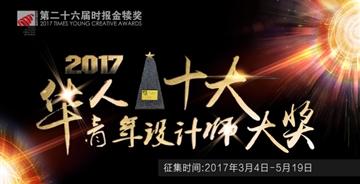 第二十六届时报金犊奖 2017华人十大青年设计师大奖