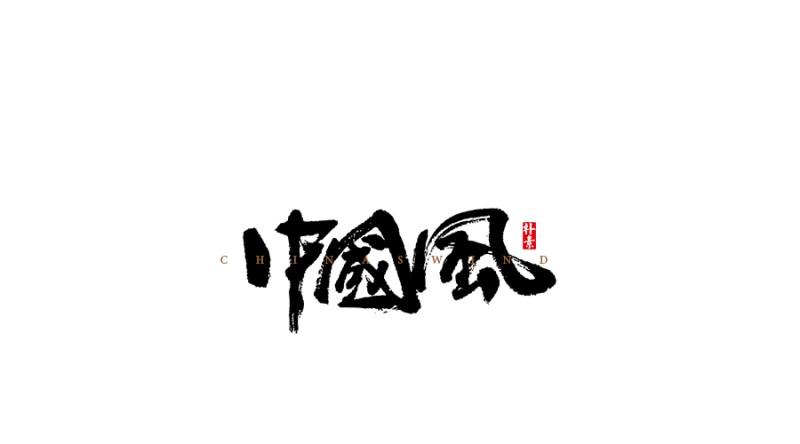 中国风.png