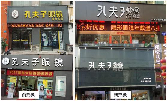 孔夫子眼镜品牌更新前后对比图.jpg