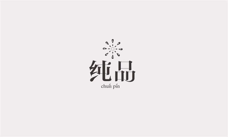 陕西西安杨翔餐饮芝麻油瓶贴标签包装设计.jpg