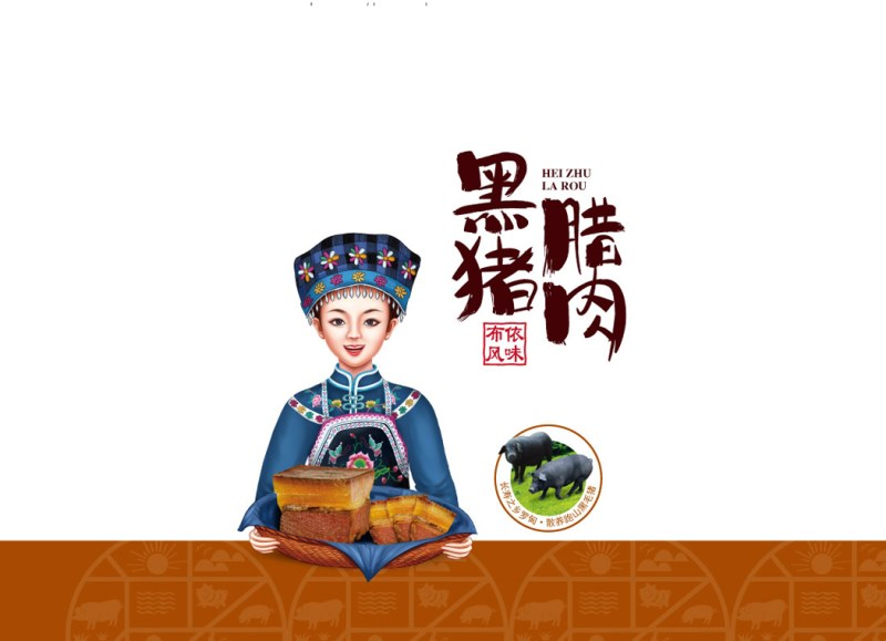 贵州农产品包装设计之黔腊坊腊肉香肠包装设计.jpg