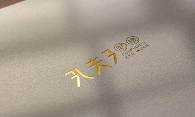 孔夫子眼镜品牌设计.jpg