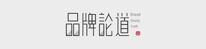 中国设计网品牌论道.jpg