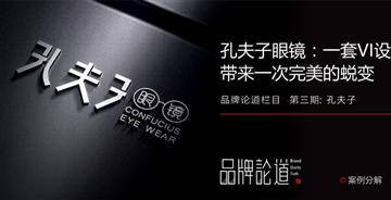 孔夫子眼镜:一款VI设计,带来一次完美的蜕变