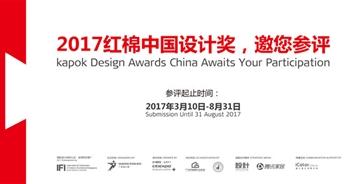 """2017红棉奖之""""产品设计奖""""参评启动,一步慢,步步慢!"""