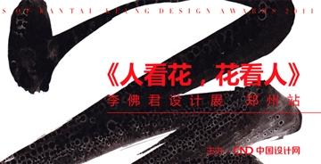 《人看花,花看人》李佛君设计展郑州站