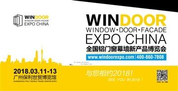2017 Windoor Expo引航门窗幕墙行业发展