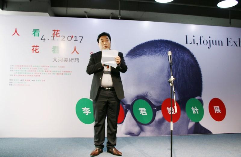 李佛君设计展——中国设计网CEO李铭.JPG