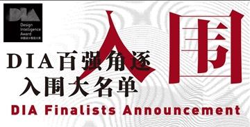 """第二届中国设计智造大奖""""百强角逐"""""""