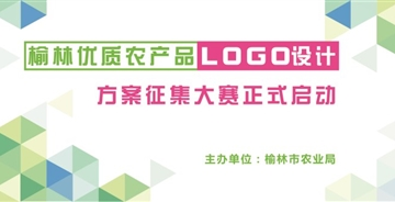 榆林优质农产品LOGO设计方案征集