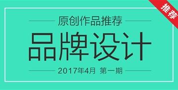 2017年4月第一期:字体、品牌设计《原创推荐》