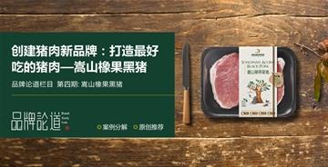 创建猪肉新品牌:打造最好吃的猪肉——嵩山橡果黑猪