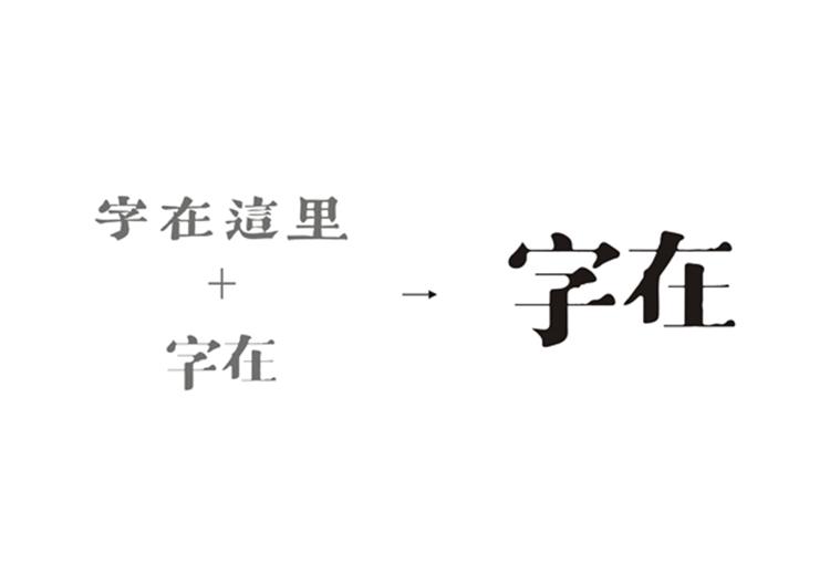 - 字在中国品牌VI优化 -.jpg