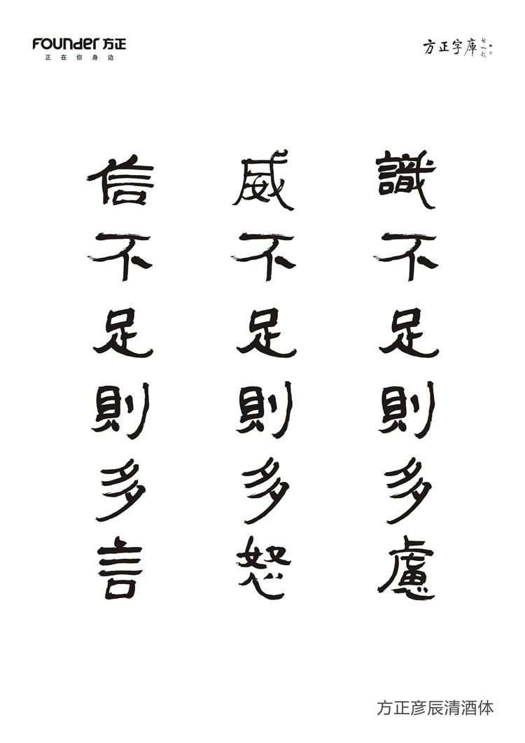 - 方正彦辰清酒体字样1-.jpg