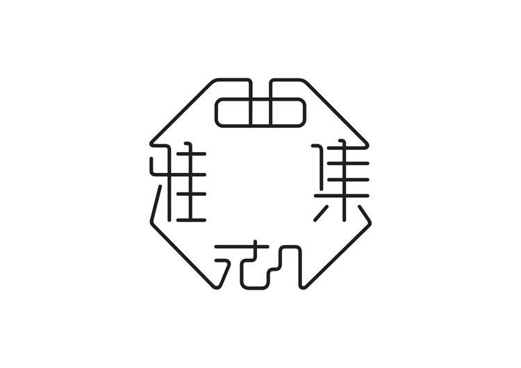 - 西湖雅集标志 -.jpg