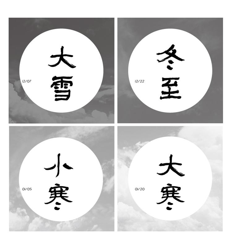 - 方正彦辰清酒体字样3 -.jpg