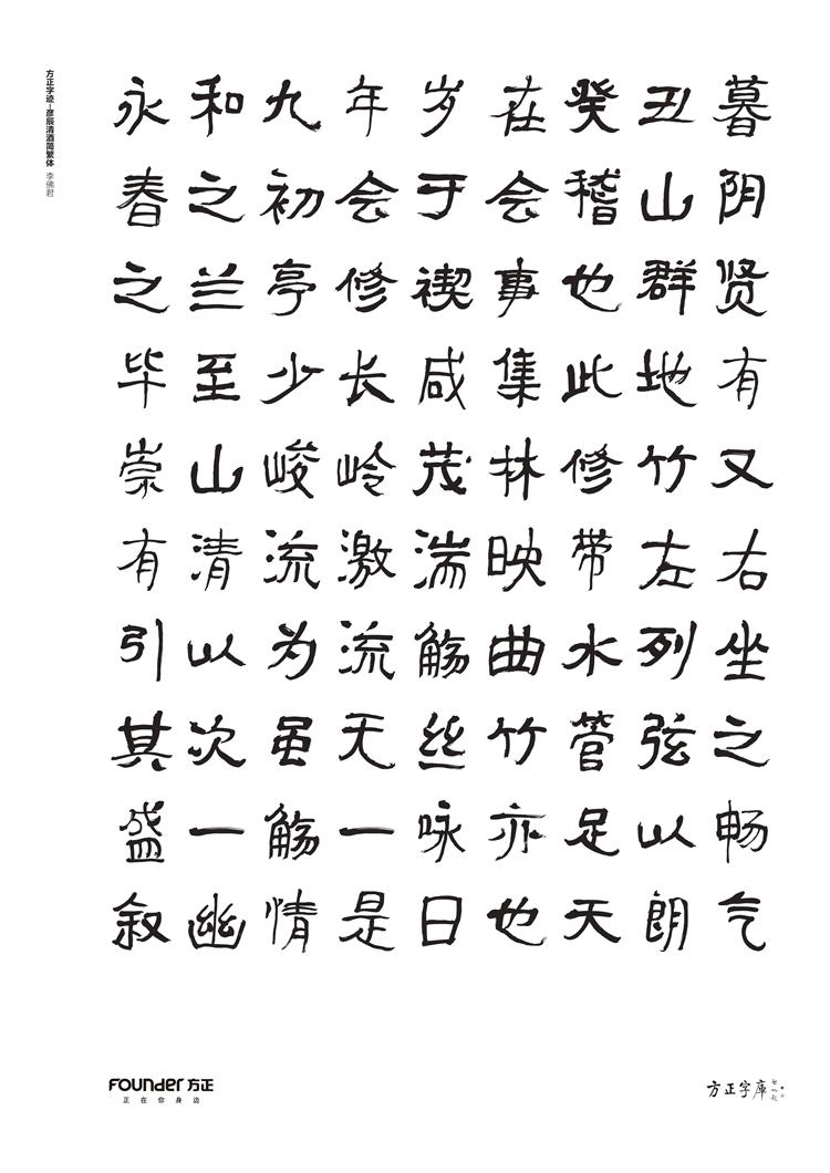 - 方正彦辰清酒体字样2 -.jpg