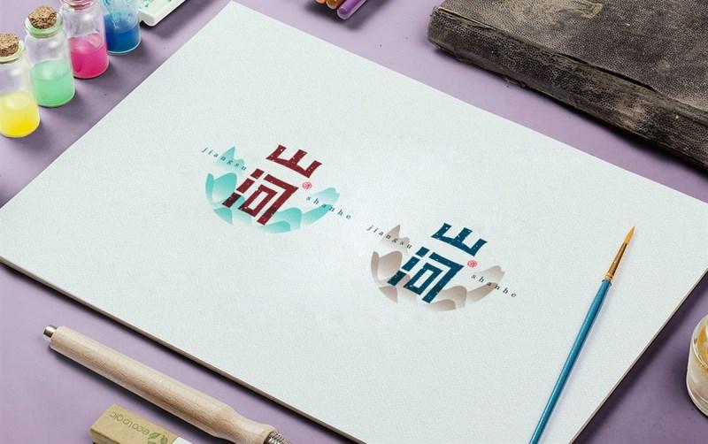 双沟山河-白酒手绘logo.jpg