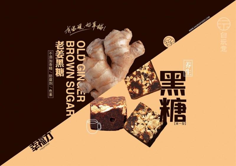 幸福力养生黑糖系列包装品牌设计.jpg