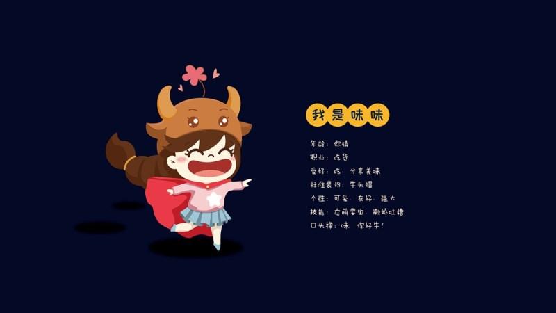 味,你好牛logo卡通介绍.jpg