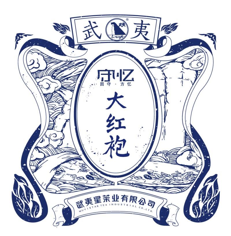 《武夷牌守忆》系列茶包装logo设计.jpg