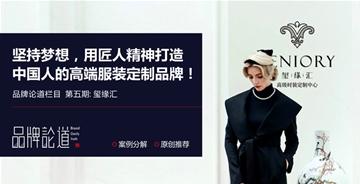 玺缘汇:坚持梦想,用匠人精神打造中国人的高端服装定制品牌!