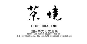 第五届茶境·国际茶文化交流展预告暨作品征集启事