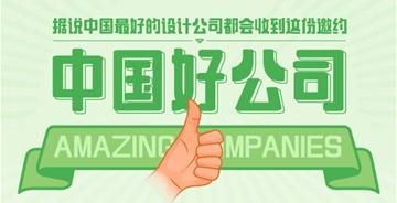 @全中国设计公司的大佬们