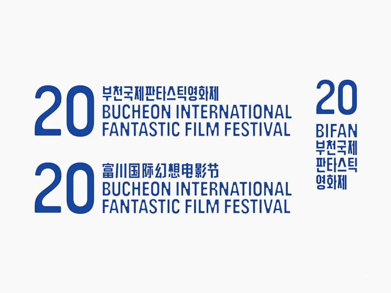 富川国际奇幻电影节不同语言广告设计.jpg