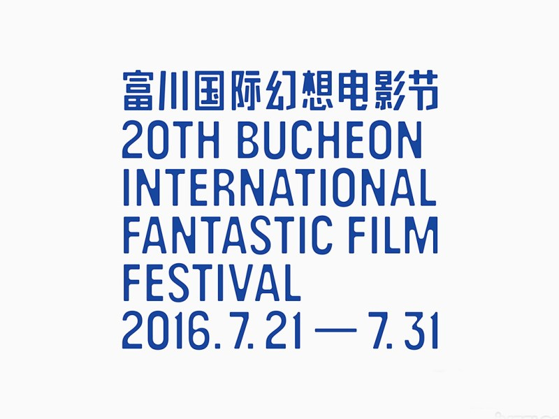 富川国际奇幻电影节广告设计.jpg
