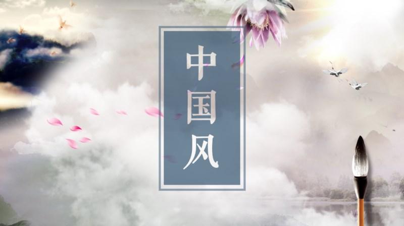中国风的.png