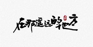 汉字设计技巧!解构与重构