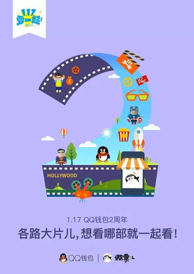 QQ钱包2周年-要一起 (1).jpg