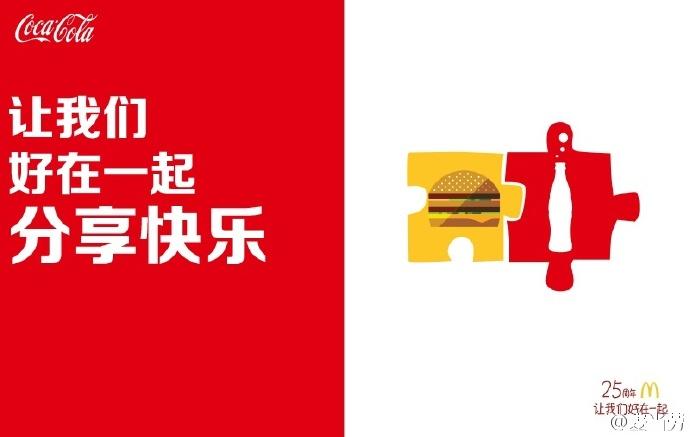 麦当劳25周年 (18).jpg