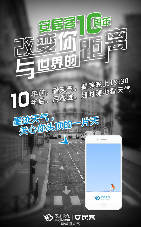 安居客10周年 (2).jpg
