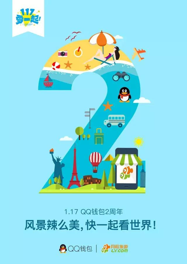 QQ钱包2周年-要一起 (3).jpg